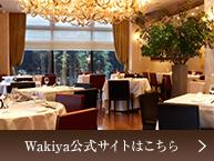 Wakiya公式サイト