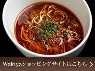 Wakiyaショッピングサイト